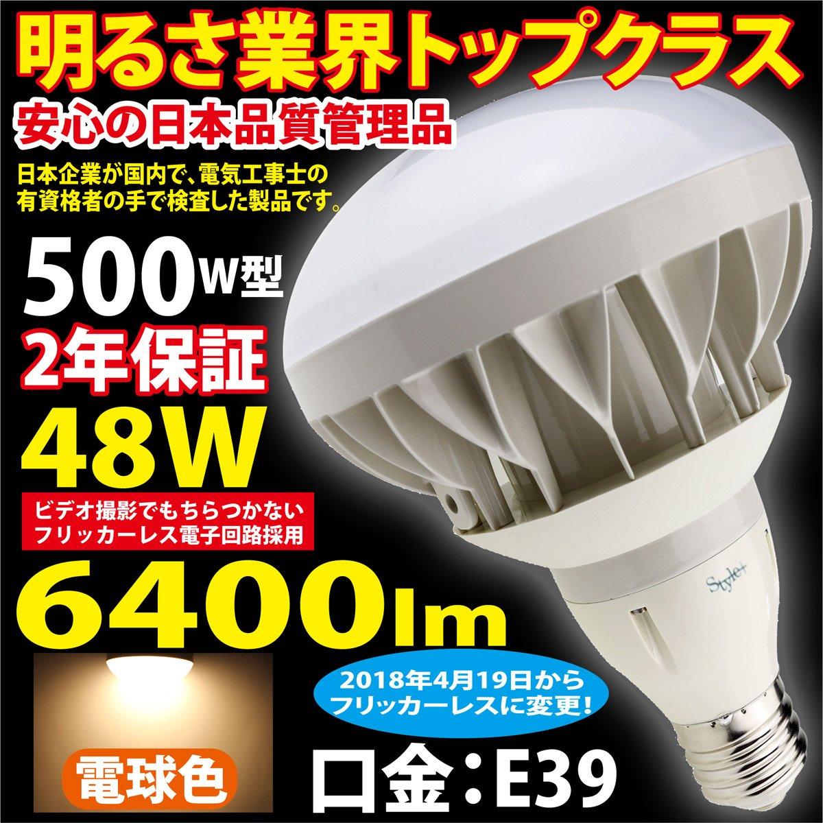 【安心の日本メーカー品2年保証】業界トップクラス48W 【電球色】で6400lmの明るさ!スタイルプラス LED屋外用電球(500W型48W)フリッカーフリー TK-PAR56-48W 【電球色3000K】300W~500Wのバラストレス水銀灯、アイランプ、レフランプの代替品 B071D3MP18
