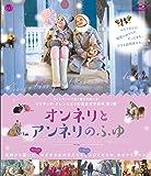オンネリとアンネリのふゆ [Blu-ray]
