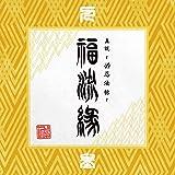 【早期購入特典あり】『真説 ~卍忍法帖~ 福流縁』参ノ巻 ~人~(ステッカー付)