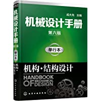 机械设计手册(第六版)单行本.机构·结构设计