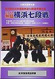 DVD>熱闘横浜七段戦 2017 第4回全日本選抜剣道七段選手権大会 (<DVD>)