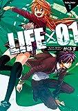 LIFE×01(1) (アクションコミックス(乙女ハイ! ))