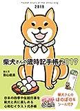 柴犬さんの歳時記手帳2019 ([バラエティ])