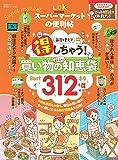 【便利帖シリーズ023】スーパーマーケットの便利帖 (晋遊舎ムック)