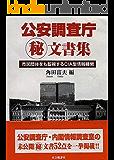 公安調査庁マル秘文書集