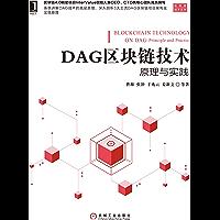 DAG区块链技术:原理与实践 (区块链技术丛书)