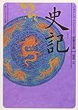 史記 ビギナーズ・クラシックス 中国の古典 (角川ソフィア文庫―ビギナーズ・クラシックス 中国の古典)