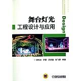 舞台灯光工程设计与应用