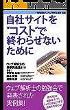 自社サイトをコストで終わらせないために ウェブ解析士の事例発表集(11)
