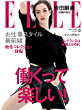 ELLE Japon (エルジャポン) 2017年 06月号 [雑誌]
