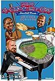 いとしのベースボール・ミュージック 野球×音楽の素晴らしき世界