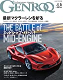 GENROQ - ゲンロク - 2019年 5月号  No.399