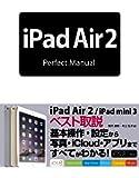 iPad Air 2 Perfect Manual
