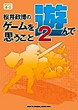 桜井政博のゲームを遊んで思うこと2<桜井政博のゲームを遊んで思うこと> (ファミ通Books)