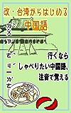 改・台湾からはじめる中国語: 行くならしゃべりたい中国語、注音で覚える
