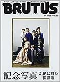 BRUTUS (ブルータス) 2012年 10/15号 [雑誌]