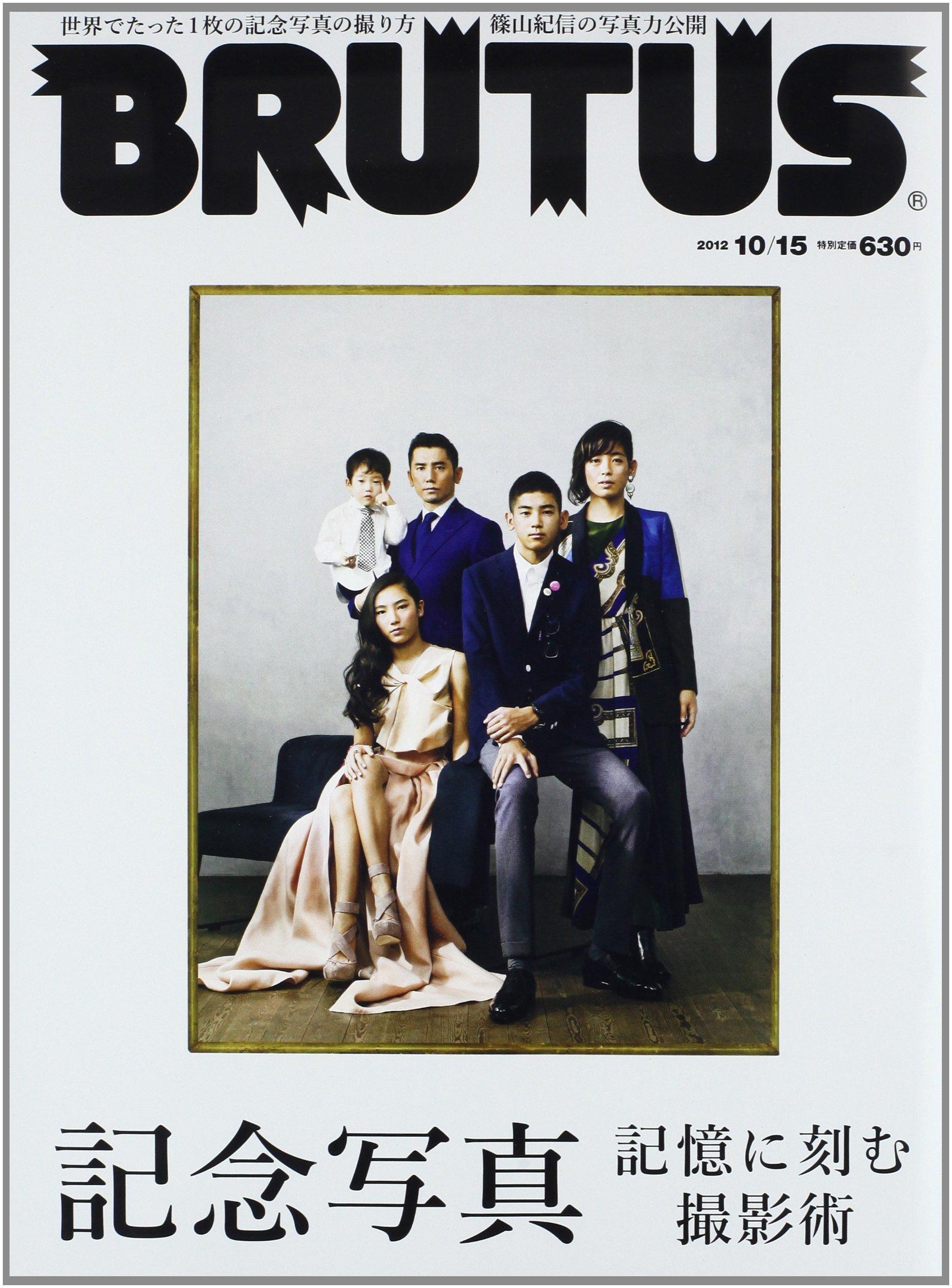 brutus ブルータス 2012年 10 15号 雑誌 本 通販 amazon