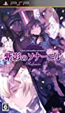 紫影のソナーニル Refrain -What a beautiful memories- - PSP
