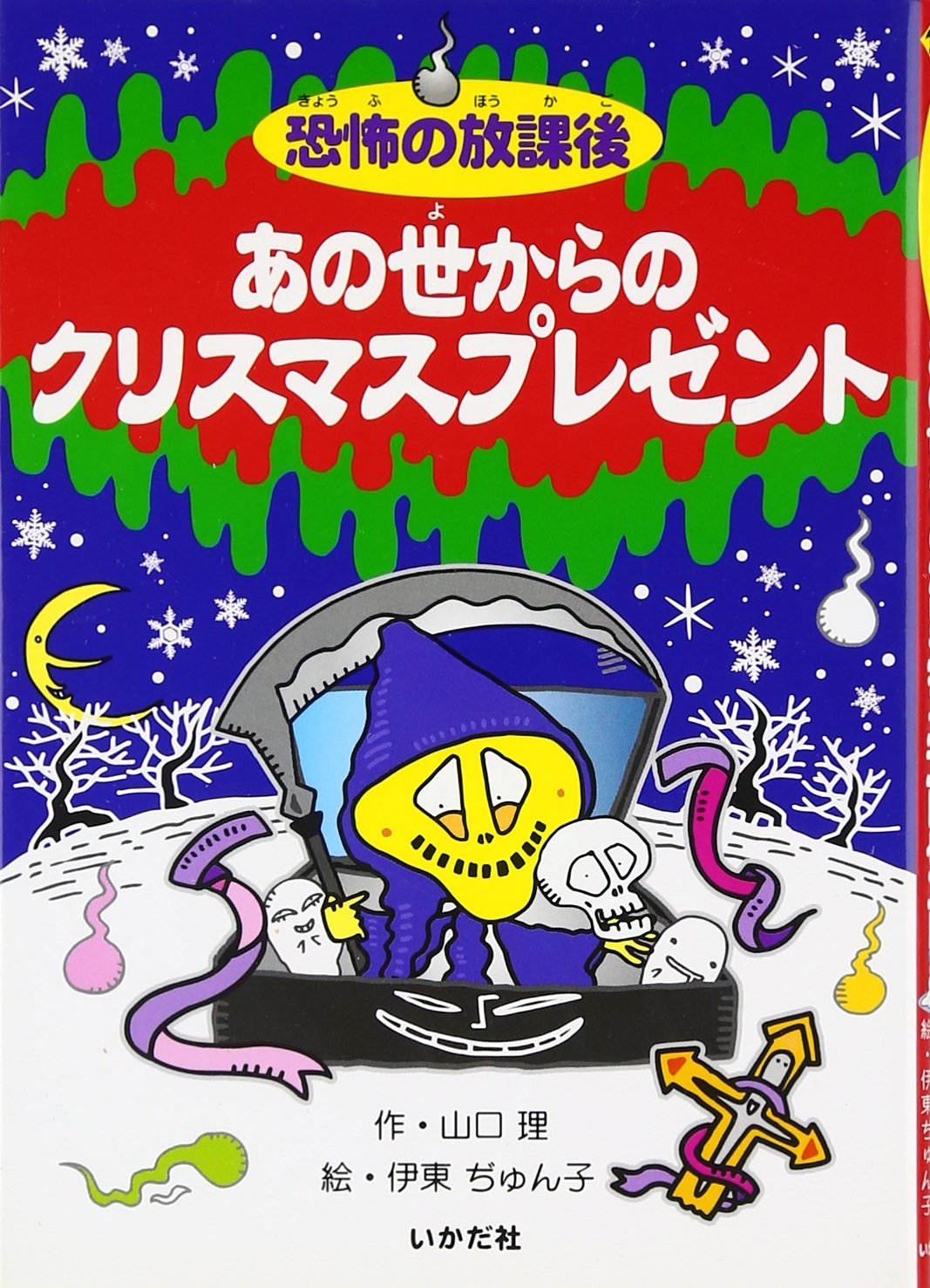 Download Anoyo kara no kurisumasu purezento : Kyōfu no hōkago pdf
