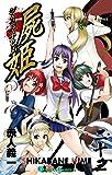 屍姫(23)完 (ガンガンコミックス)