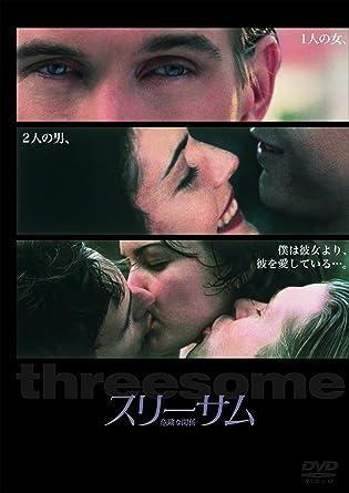 Amazon com: Threesome – Dangerous Relationships – [DVD