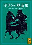 ギリシャ神話集 (講談社学術文庫)