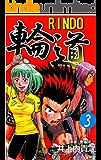 輪道-RINDO- 3巻