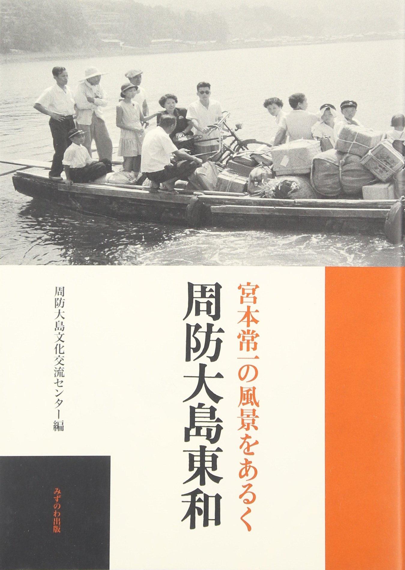 Miyamoto tsuneichi no fukei o aruku suooshima towa. PDF