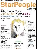 Star People(スターピープル) vol.59 (2016-06-15) [雑誌]