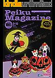 Peiku Magazine(ペイクマガジン) 97号 (2019-09-01) [雑誌]