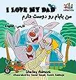 I Love My Dad (Bilingual Farsi Kids Books): English Farsi Persian Children's Books (English Farsi Bilingual Collection) (Persian Edition)