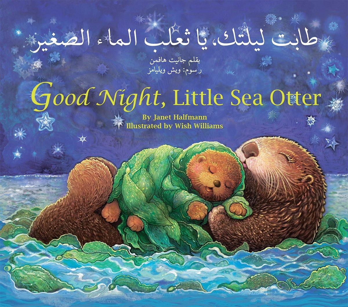 Good Night, Little Sea Otter (Arabic/English) (Arabic and English Edition)