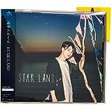 【外付け特典あり】 STAR LAND (初回限定グッズ盤)(ラバーバンド付)(スマートフォンステッカー (イエローver.)付)