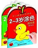 幼儿益智小手涂色:2-3岁涂色(起步本+提高本)(套装2册)
