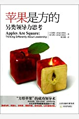 Apples Are Square:Thinking Differently About Leadership (Chinese Edition) Paperback