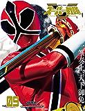 スーパー戦隊 Official Mook (オフィシャルムック) 21世紀 vol.9 侍戦隊シンケンジャー [雑誌] (講談社シリーズMOOK)