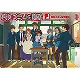 涼宮ハルヒの憂鬱 5.999999 (第8巻) [DVD]