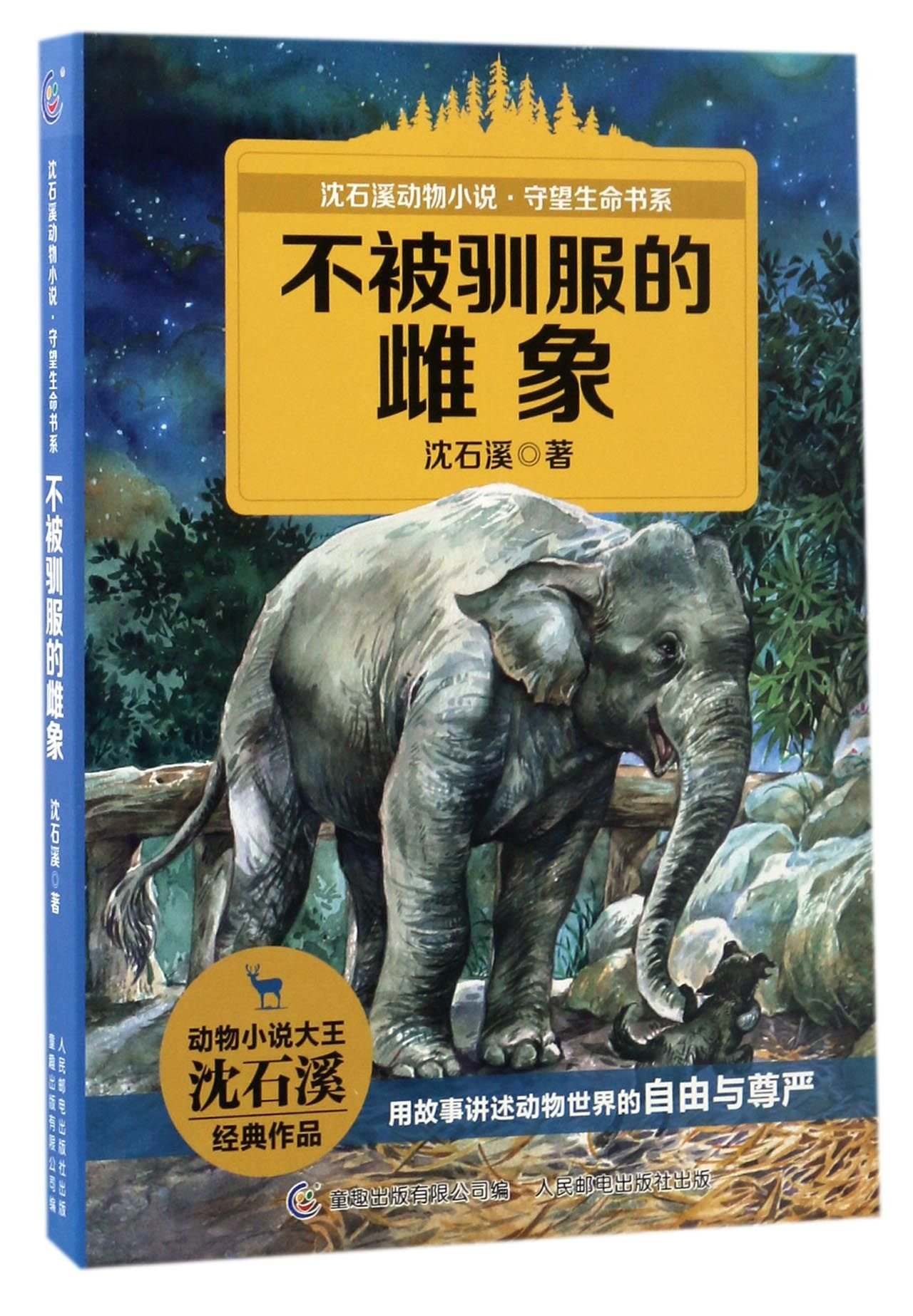 Read Online The Untamed Female Elephant (Chinese Edition) pdf