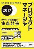 2017 プロジェクトマネージャ「専門知識+午後問題」の重点対策 (午後試験対策シリーズ)