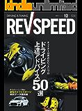 REV SPEED (レブスピード) 2017年 12月号 [雑誌]