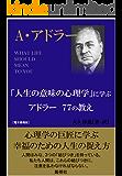 「人生の意味の心理学」に学ぶ アドラー 77の教え: 心理学の巨匠に学ぶ 幸福のための人生の捉え方