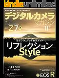 デジタルカメラマガジン 2018年11月号[雑誌]