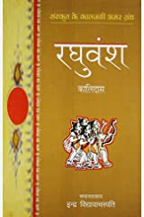 Raghuvansh (Sanskrit Classics) Paperback