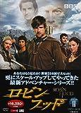 ロビンフッド  DVD-BOX  レジェンドII