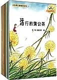 大自然幻想微童话集(注音美绘版)(套装共10册)