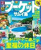 るるぶプーケット サムイ島 (るるぶ情報版 A 21)