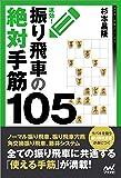 速効! 振り飛車の絶対手筋105 (マイナビ将棋BOOKS)