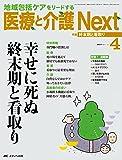 医療と介護 Next 2017年4号(第3巻4号)特集:幸せに死ぬ 終末期と看取り