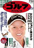週刊ゴルフダイジェスト 2016年 07/19号 [雑誌]