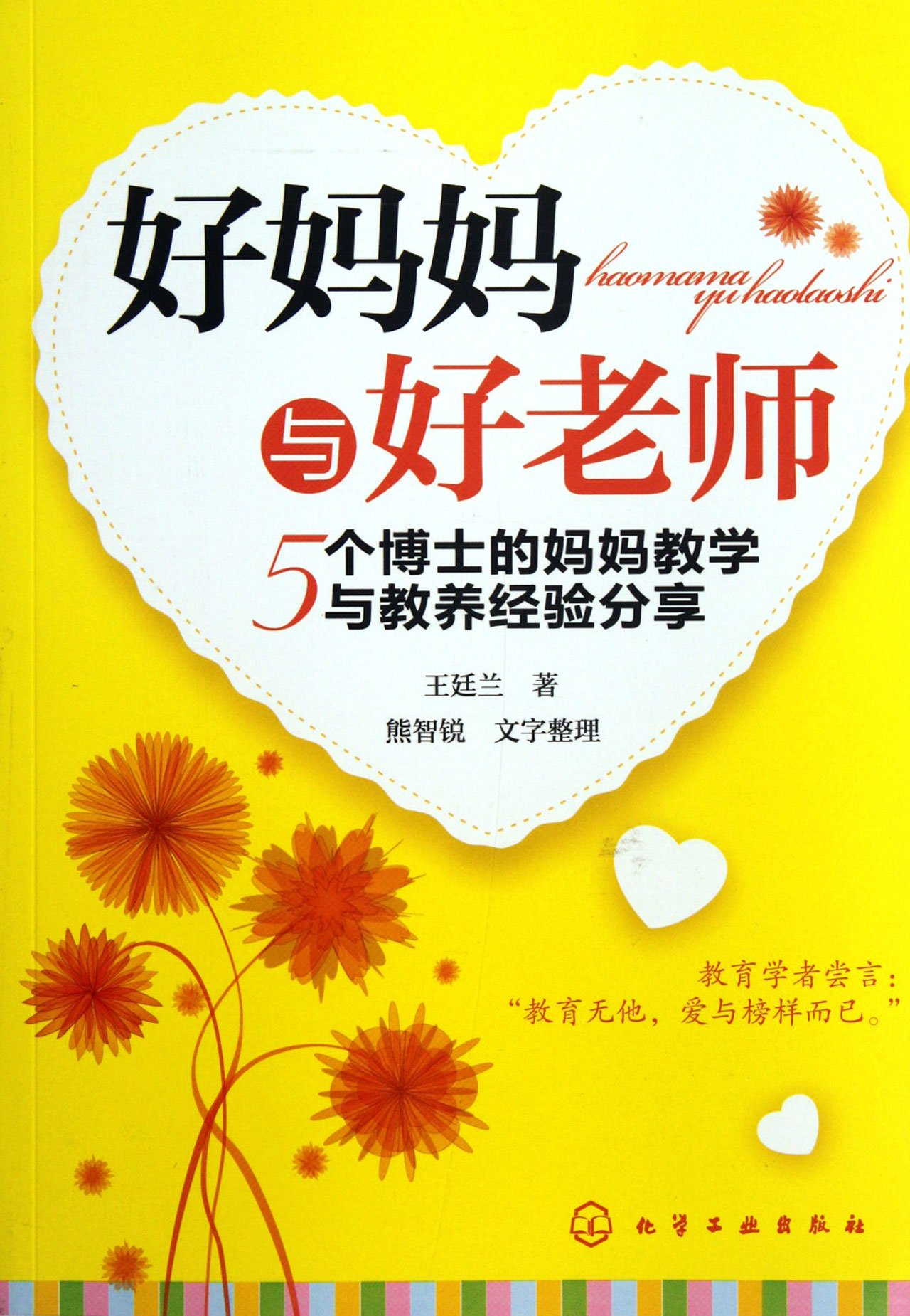 Good Mom and Good Teacher- the Teaching and Sharing of Teaching Experience of A Mom of Five Doctors (Chinese Edition) pdf